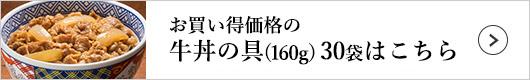 牛丼の具 1袋(120g)×30袋