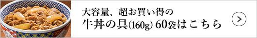牛丼の具 1袋(120g)×60袋