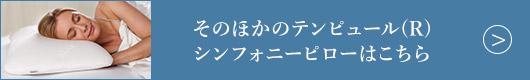 そのほかのテンピュール(R) シンフォニーピロー