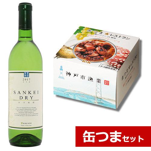 辛口産経ワイン(白) 2017と明石ダコのアヒージョ(缶ツマ) セット ※送料込
