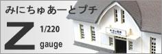 みにちゅあーとプチ S=1/220