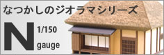 なつかしのジオラマシリーズ S=1/150
