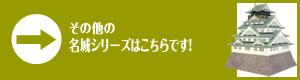 みにちゅあーとキット/情景シリーズ/一覧
