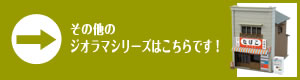 みにちゅあーとキット/なつかしのジオラマシリーズ/一覧