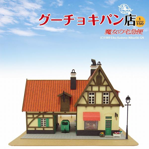 みにちゅあーとキット/魔女の宅急便/グーチョキパン店