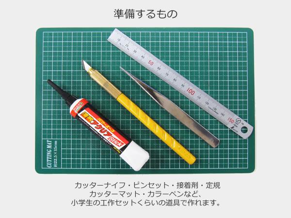みにちゅあーとキット/作り方01