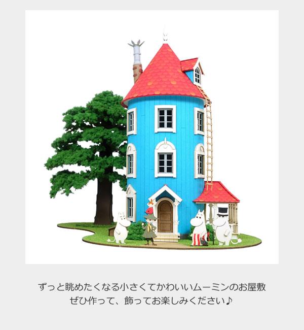 みにちゅあーとキット/作り方07