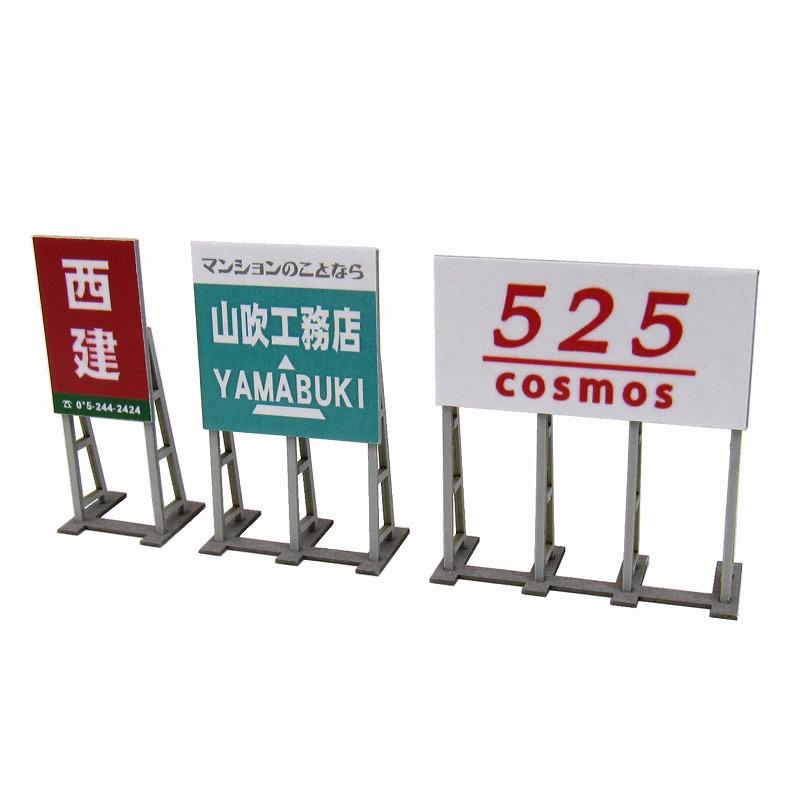 【楽天市場】【野立て看板B】ジオラマオプションキット 紙模型 ...