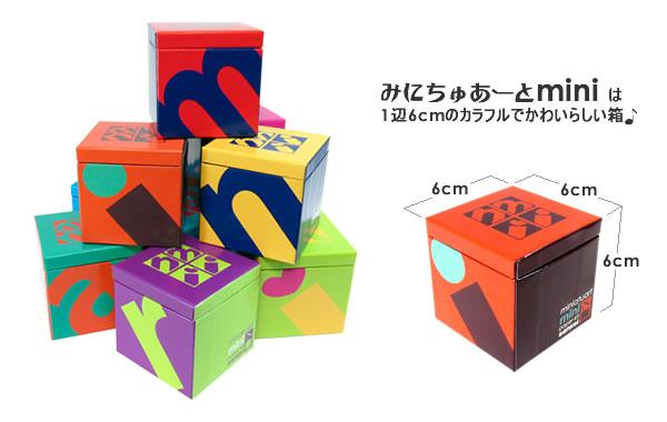 みにちゅあーとキット/みにちゅあーとmini/箱のサイズは6cm