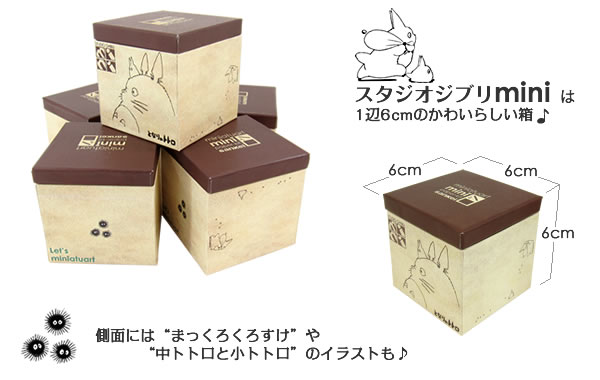 みにちゅあーとキット/スタジオジブリmini/箱のサイズは6cm
