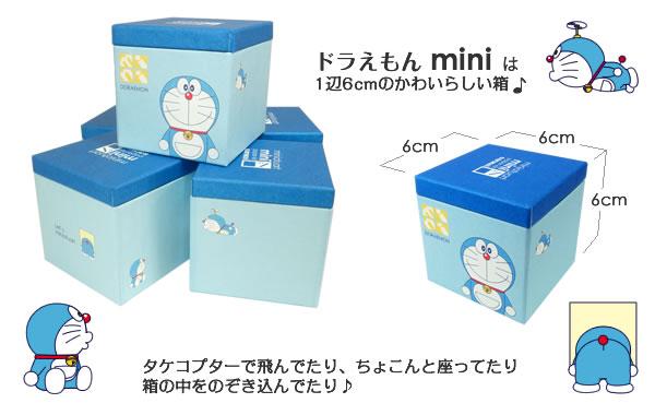 みにちゅあーとキット/ドラえもんmini/箱のサイズは6cm