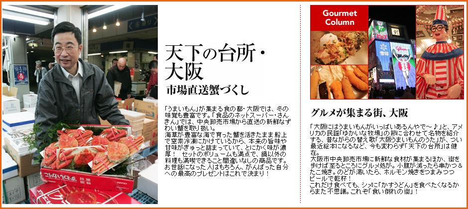 天下の台所 大阪で「蟹尽くし」