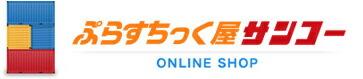 ぷらすちっく屋サンコー Online Shop