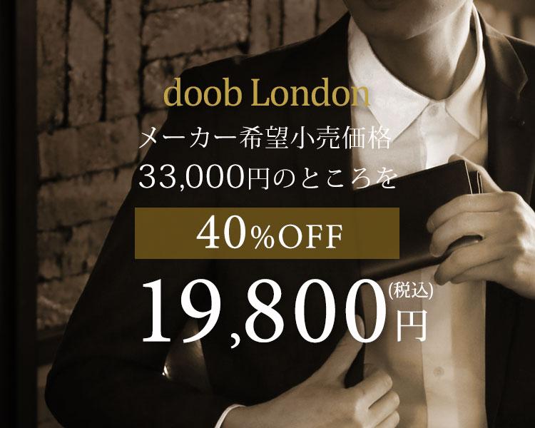 doob london ブランド 本革 メンズ 長財布 コードバン