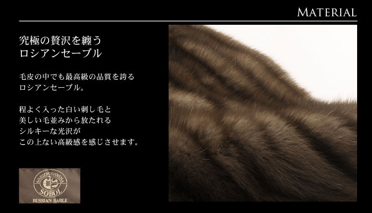 ロシアン セーブル ストール 10用 フリンジ付き / レディース(No.103020waso)