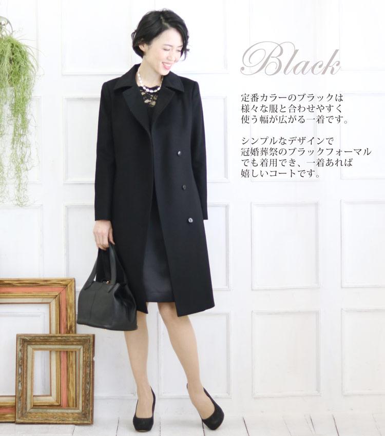 カシミヤ コート ブラック レディース