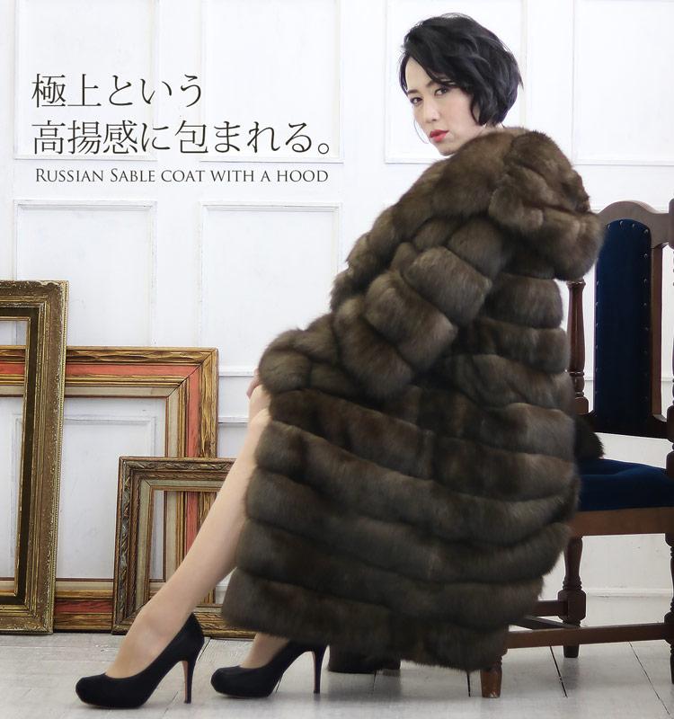 ロシアン セーブル ロングコート フード付き(No.01000386)