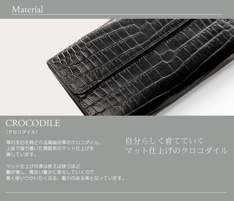 マット仕上げのクロコダイル財布
