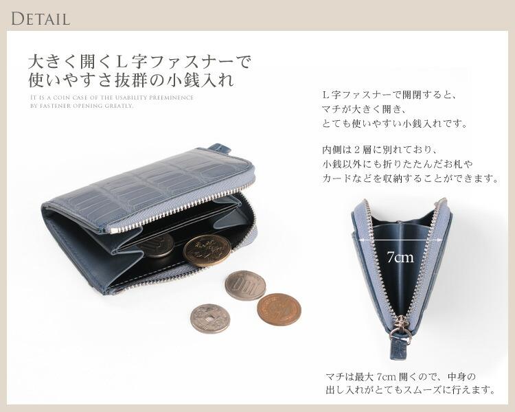 レディース クロコダイル �銭入れ シャイニング加工 L字 メタルファスナー