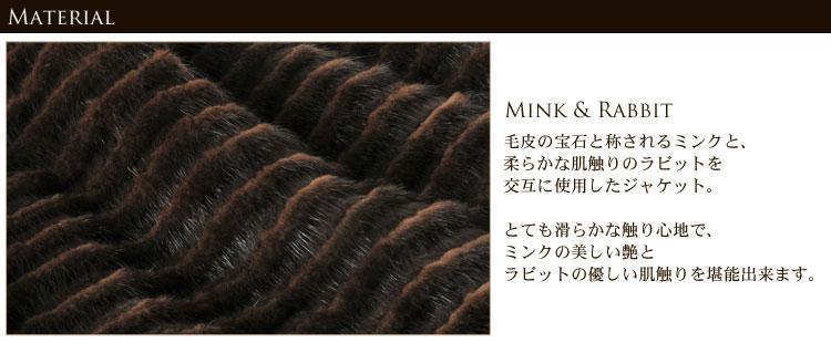 ミンク ラビットファー 7分袖 ショートジャケット