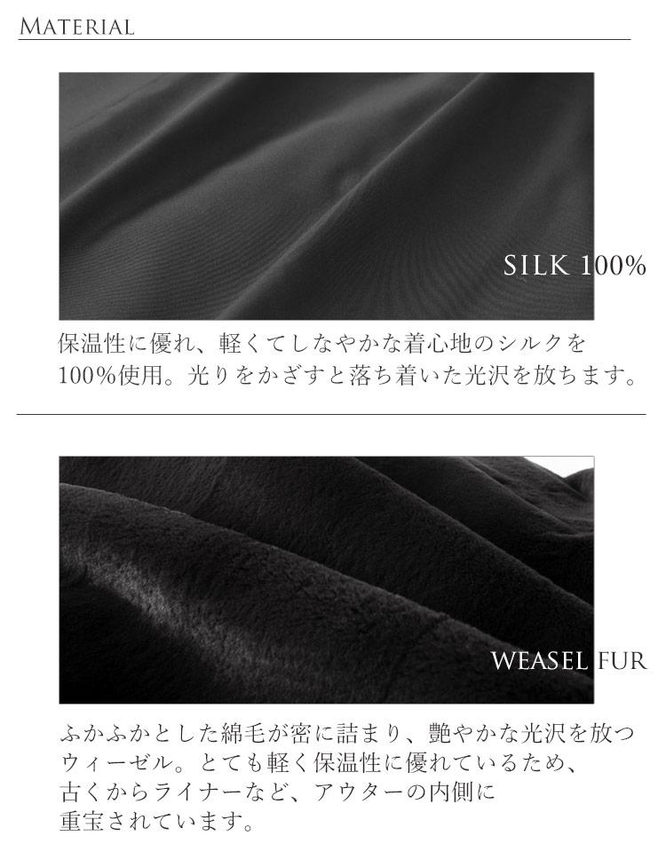 シルク ウィーゼル ライナー コート セーブル トリミング