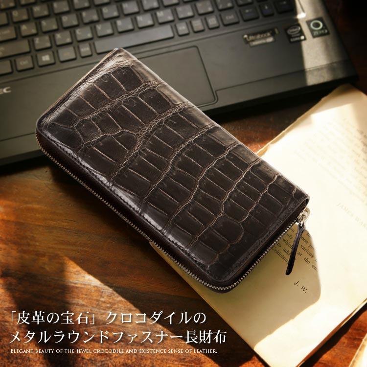 a66f9b01bd6f クロコダイル 長財布 ラウンドファスナー マット加工 メタルファスナー / レディース