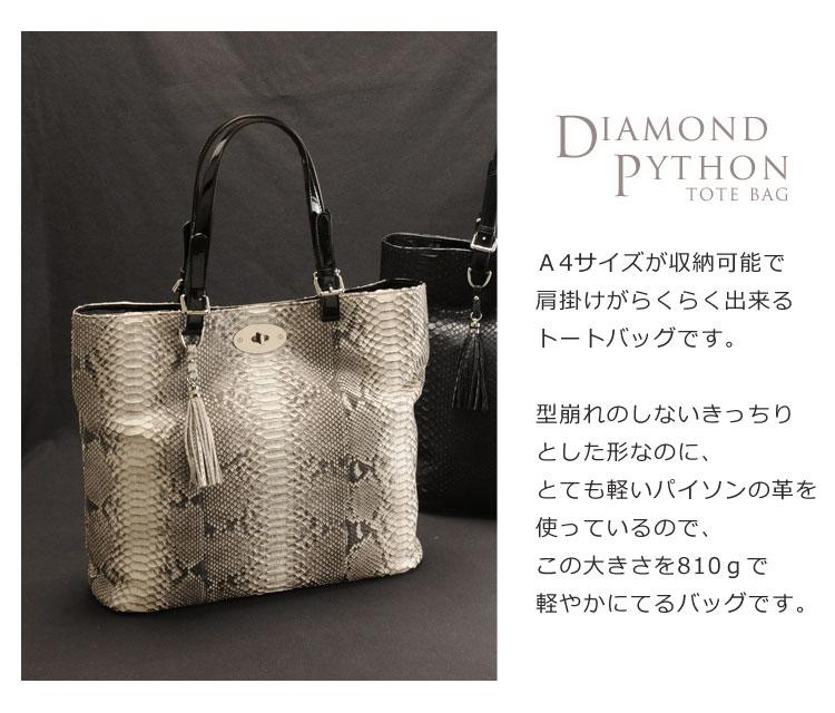 ダイヤモンド パイソン トートバッグ エナメル 牛革 ハンドル / レディース