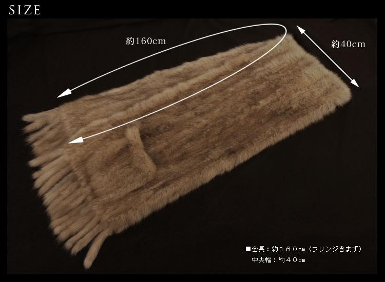 セーブル ストール 編み込み 40cm