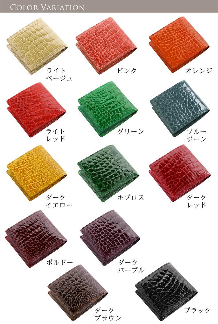 クロコダイル 折り財布 シャイニング加工 日本製 小銭入れ付き