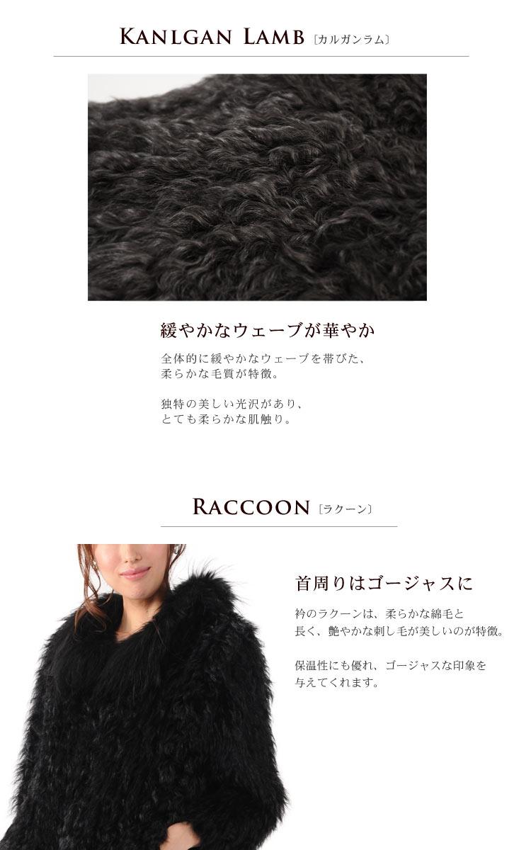 カルガン ラム ジャケット ラクーン カラー 七分袖 / レディース (No.01000434)