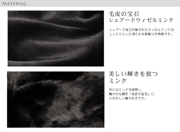 シェアードミンク ショートジャケット 七分袖(No.104102)