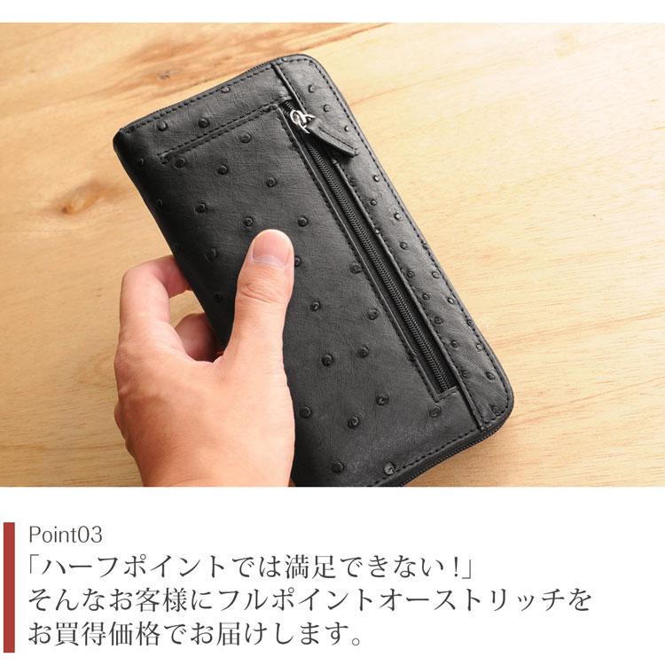 フルポイント オーストリッチ 財布