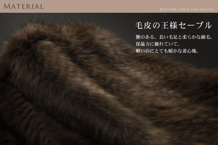 最高級毛皮のロシアンセーブル