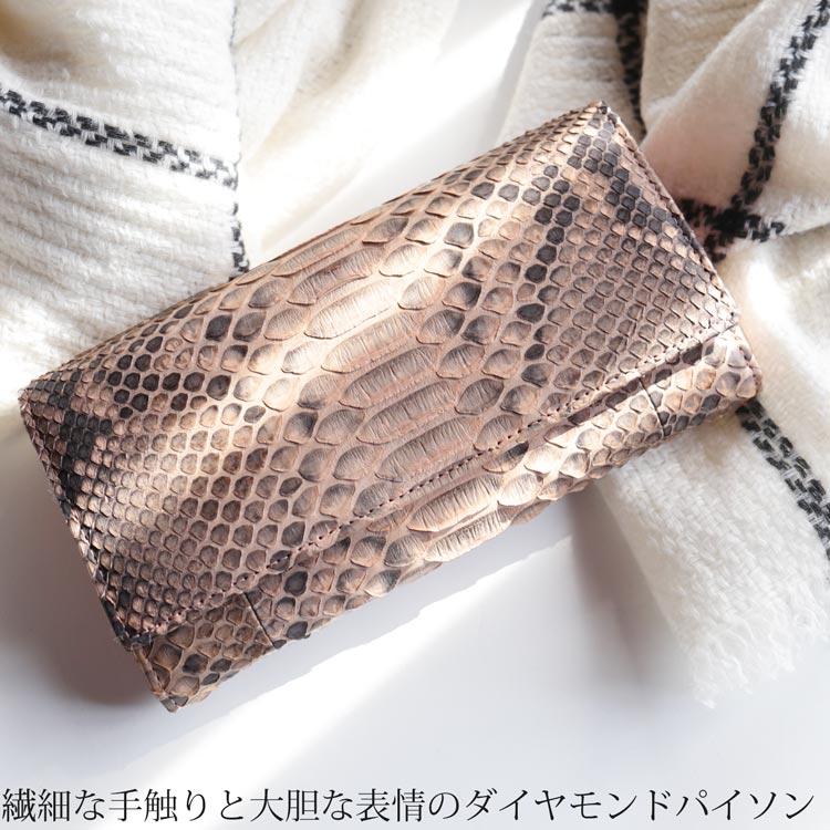 ダイヤモンド パイソン 長財布 / レディース