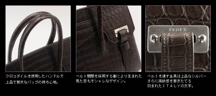 クロコダイル 鞄