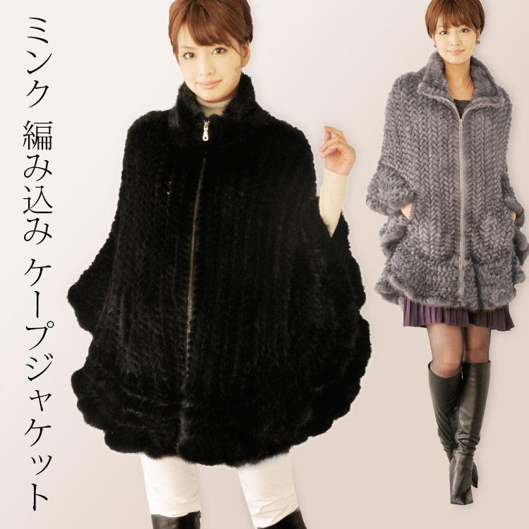 ミンク ケープ ジャケット 編み込み フリル 大判 / レディース(No.308257)