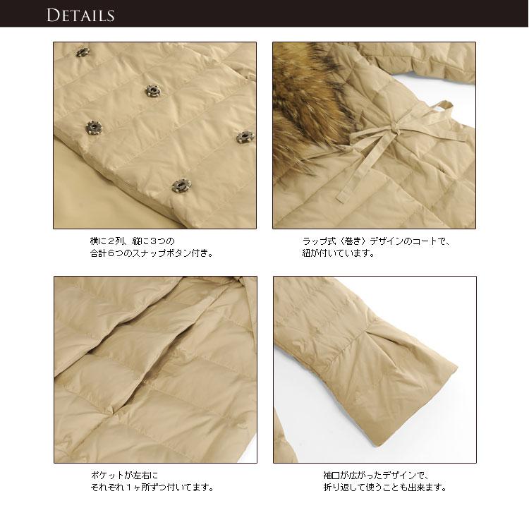 ダウン コート ラップ式 ラクーン 衿付き / レディース