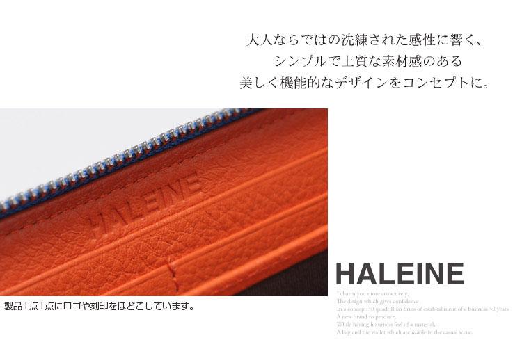 [HALEINE]は洗練された感性に響くブランドです。