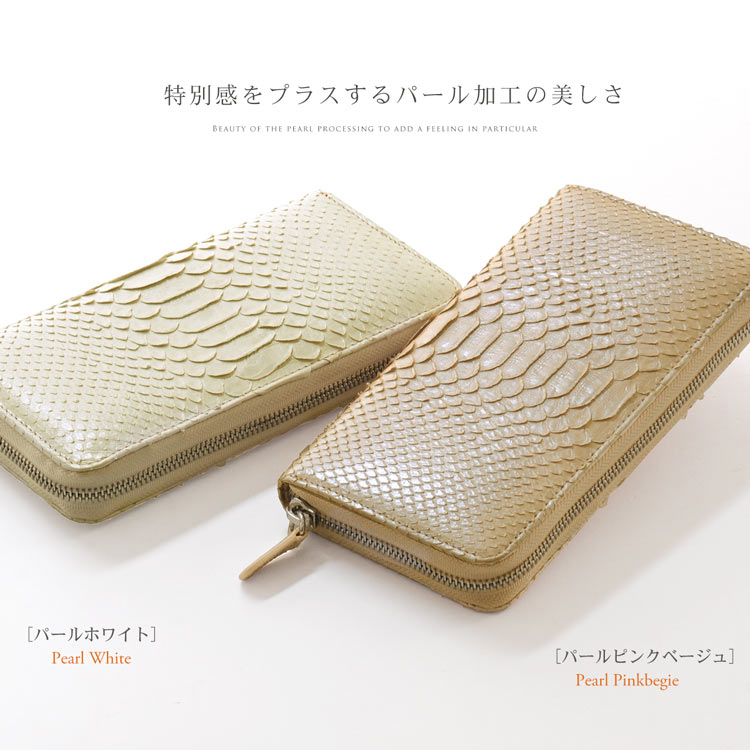パール加工を施したパイソン財布