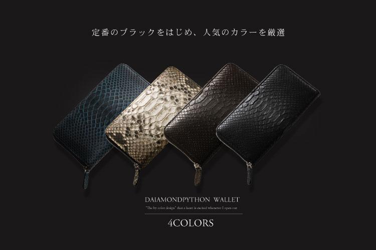 パイソンファスナー財布