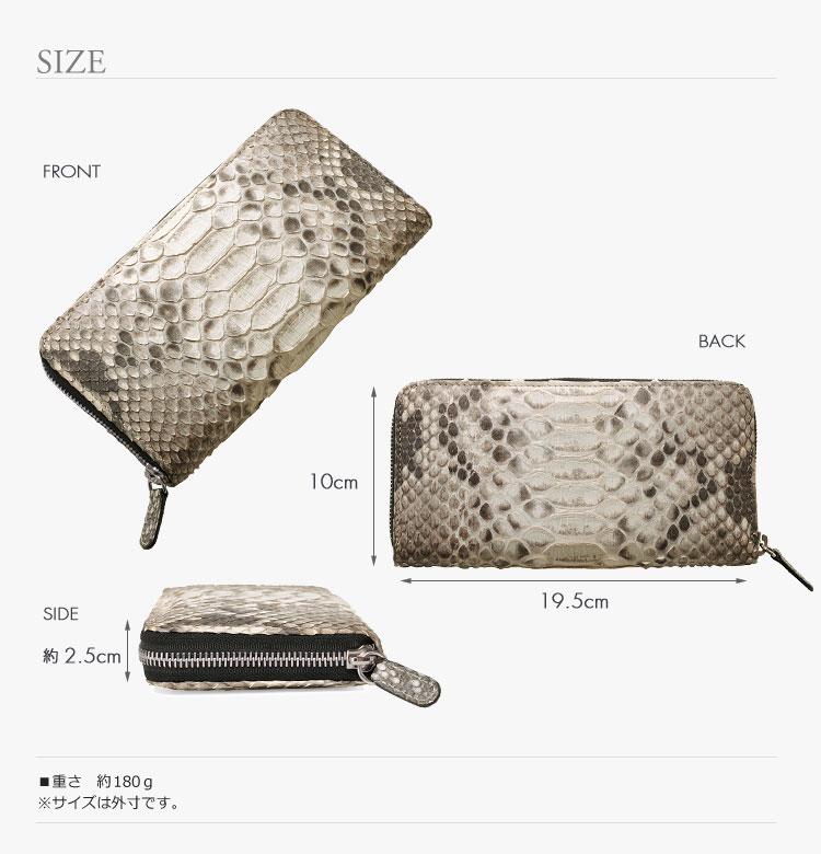 一枚革の パイソン長財布