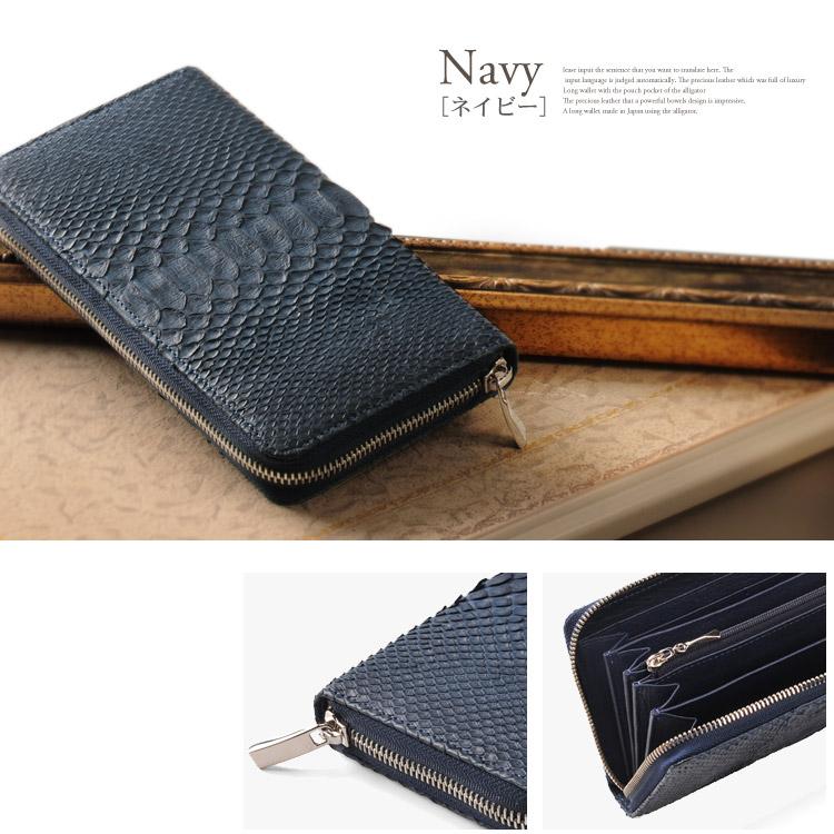 ネイビー パイソンファスナー財布