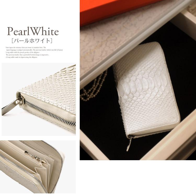 ホワイト パイソン財布