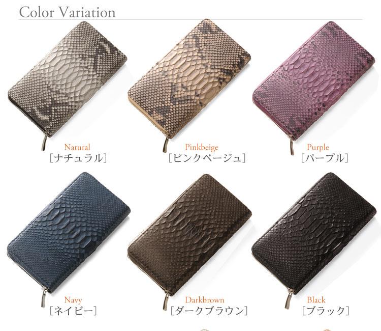 財布のカラーバリエーション