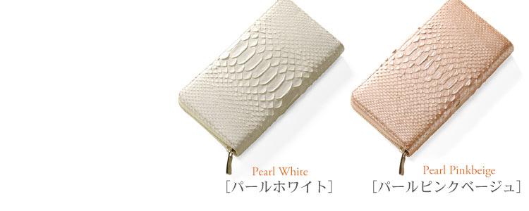 パール加工のパイソン長財布