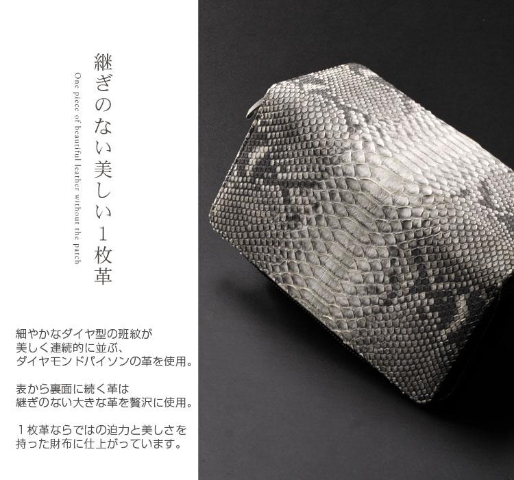 メンズ パイソン財布
