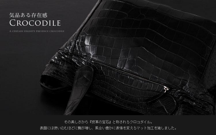 クロコダイル バッグ マット加工 日本製