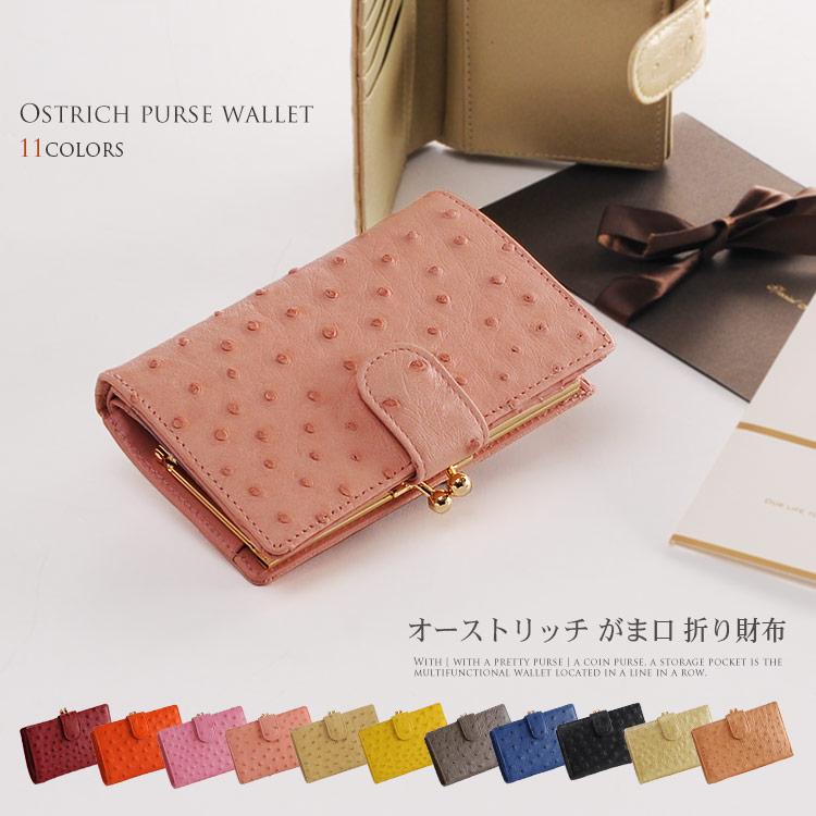 オーストリッチ折財布