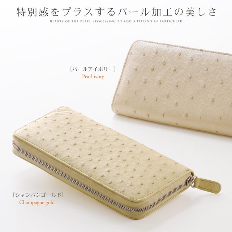 パール加工を施したオーストリッチ財布