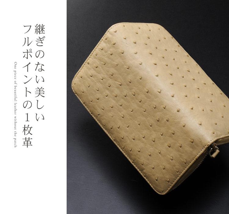 1枚革のオーストリッチ財布